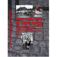 «Через трупы врага на благо народа». «Кулацкая операция» в Украинской ССР 1937–1941 гг.: в 2 т. Т. 2