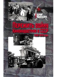 Пережить войну. Киноиндустрия в СССР, 1939–1949 годы