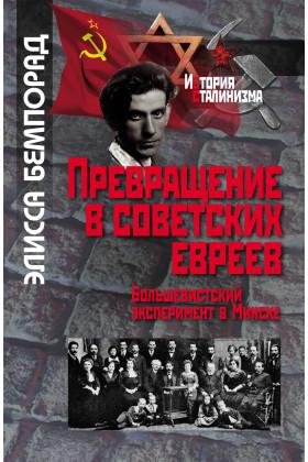 Превращение в советских евреев: Большевистский эксперимент в Минске