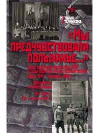 «Мы предчувствовали полыханье...» Союз советских писателей СССР в годы Великой Отечественной войны.