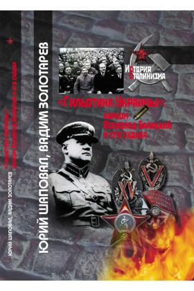 «Гильотина Украины»: нарком Всеволод Балицкий и его судьба