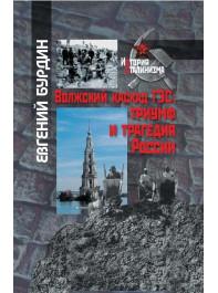 Волжский каскад ГЭС: триумф и трагедия России