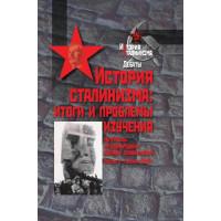 История сталинизма: итоги и проблемы изучения