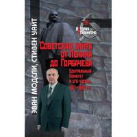 Советская элита от Ленина до Горбачева. Центральный Комитет и его члены, 1917–1991 гг.