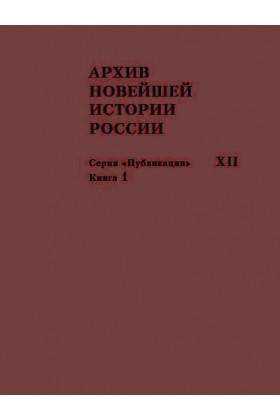 Т. XII : Культура, наука и образование. Октябрь 1917 – 1920 г. В 3-х кн. Кн. 1