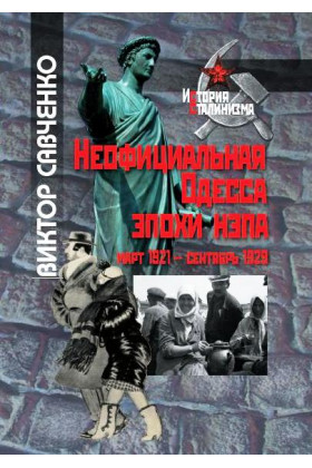 Неофициальная Одесса эпохи нэпа (март 1921 – сентябрь 1929