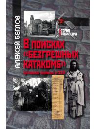 В поисках «безгрешных катакомб». Церковное подполье в СССР