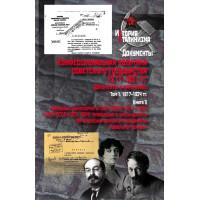 Конфессиональная политика советского государства. 1917-1991гг. : Док-ты и мат-лы : в 6т. Т1. Кн.3