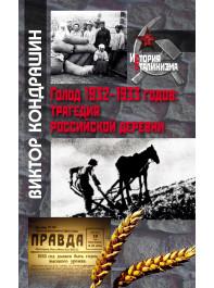 Голод 1932-1933 годов: трагедия российской деревни