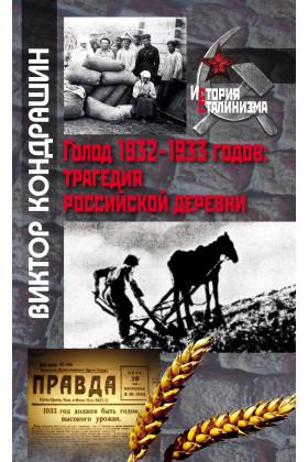 Голод 1932-1933 годов :трагедия российской деревни