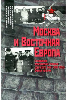 Москва и Восточная Европа. Становление политических режимов советского типа (1949–1953)