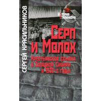 Серп и Молох. Крестьянская ссылка в Западной Сибири в 1930-е годы