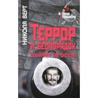 Террор и беспорядок. Сталинизм как система