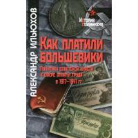 Как платили большевики: политика советской власти в сфере оплаты труда в 1917–1941 гг.