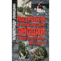 Настроения и политические эмоции в Советской России: 1917–1932 гг.
