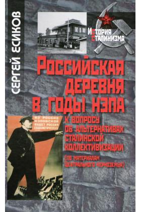 Российская деревня в годы нэпа: к вопросу об альтернативах сталинской коллективизации