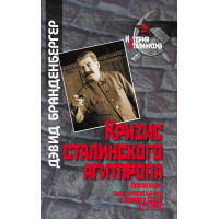 Кризис сталинского агитпропа: Пропаганда, политпросвещение и террор в СССР, 1927-1941