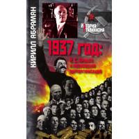 1937 год : Н. С. Хрущев и московская парторганизация