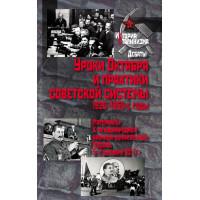 Уроки Октября и практики советской системы. 1920– 1950-е годы : Материалы X междун-ной науч.конф....