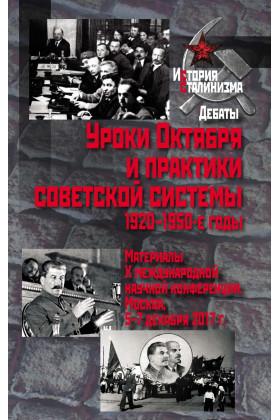 Уроки Октября и практики советской системы. 1920–1950-е годы