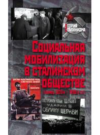 Социальная мобилизация в сталинском обществе (конец 1920-х – 1930-е гг.)