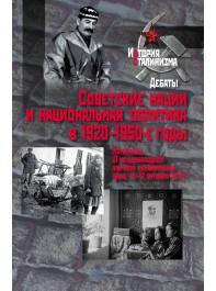 Советские нации и национальная политика в 1920– 1950-е годы