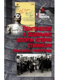 Политические и социальные аспекты истории сталинизма. Новые факты и интерпретации