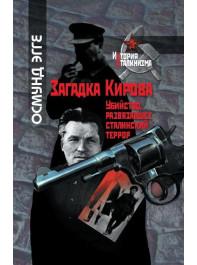 Загадка Кирова: убийство, развязавшее сталинский террор