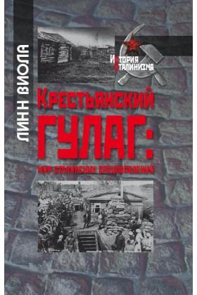 Крестьянский ГУЛАГ: мир сталинских спецпоселений