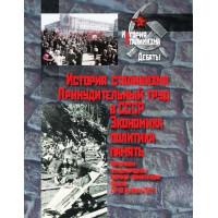 История сталинизма: Принудительный труд в СССР. Экономика, политика, память