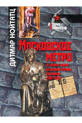 Московское метро: от первых планов до великой стройки сталинизма (1897–1935)