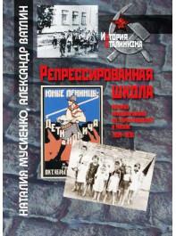 Репрессированная школа. История немецкой школы им. Карла Либкнехта в Москве, 1924–1938