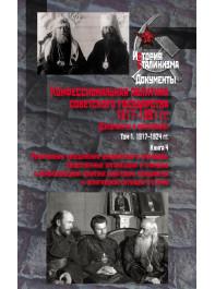 Конфессиональная политика советского государства.1917– 1991 гг. : Док-ты и мат-лы :в 6т. Т1. Кн4