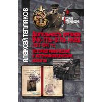 Деятельность органов ВЧК–ГПУ–ОГПУ–НКВД(1917–1941 г.) историографические и источниковедческие аспекты