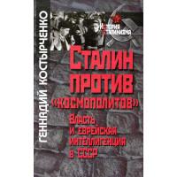 Сталин против «космополитов». Власть и еврейская интеллигенция в СССР
