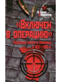 «Включен в операцию». Массовый террор в Прикамье в 1937–1938 гг.