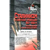 Сталинизм в советской провинции: 1937–1938 гг. Массовая операция на основе приказа № 00447