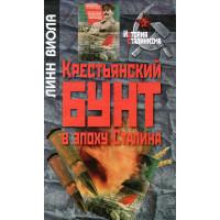 Крестьянский бунт в эпоху Сталина: Коллективизация и культура крестьянского сопротивления