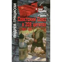 Советский Союз в 209 цитатах: 1914–1991