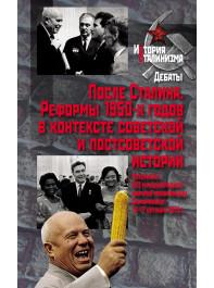 После Сталина. Реформы 1950-х годов в контексте советской и постсоветской истории