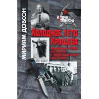 Холодное лето Хрущева. Возвращенцы из ГУЛАГа, преступность и трудная судьба реформ после Сталина