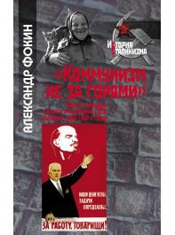 «Коммунизм не за горами». Образы будущего у власти и населения СССР на рубеже 1950–1960-х годов.