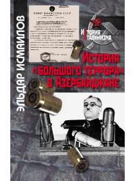 История «большого террора» в Азербайджане