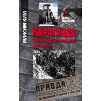 Караганда. Жизнь людей в городе угля. 1931–1941 гг.