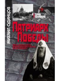 Патриарх Победы. Жизнь и церковное служение патриарха Московского и всея Руси Алексия (Симанского)