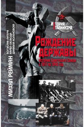 Рождение державы: История Советского Союза с 1917 по 1945 год