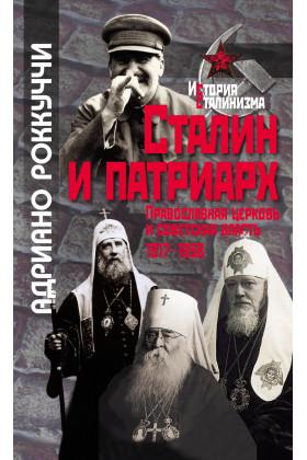 Сталин и патриарх: Православная церковь и советская власть, 1917–1958