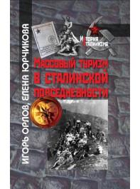 Массовый туризм в сталинской повседневности