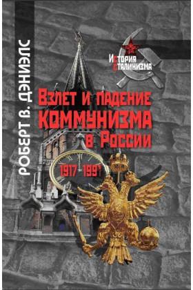 Взлет и падение коммунизма в России