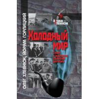 Холодный мир: Сталин и завершение сталинской диктатуры